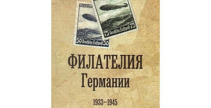 Коршун Ю.В.  Филателия Германии 1933-1945  серия «История в марках»